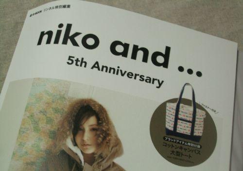 『nico and...』のムック本