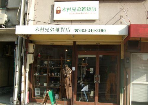 木村兄弟雑貨店