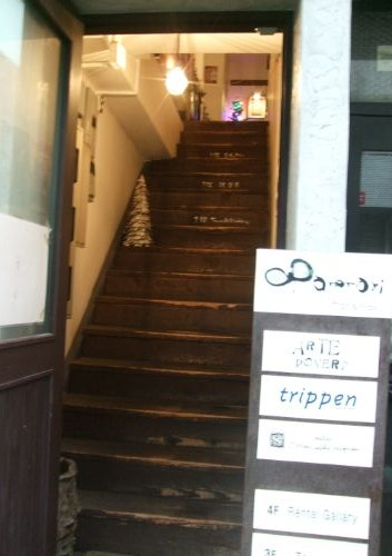『Tanemaki』 外観