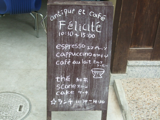 antique et cafe felicite