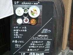 『chano-ma2』 メニュー