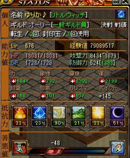 0321-yurika-buturi0.png
