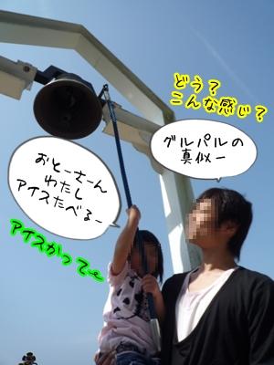 恋人P1350534