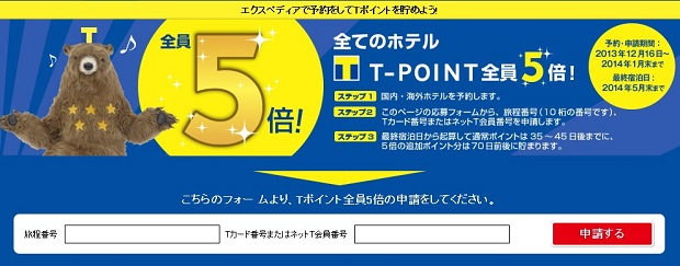 エクスペディアTポイント5倍キャンペーン