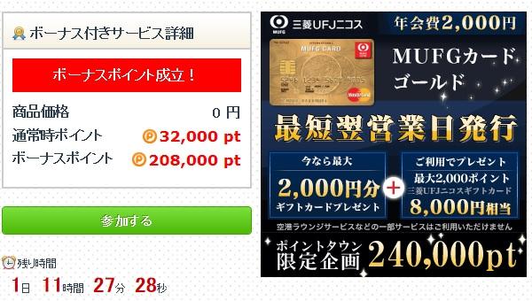MUFGゴールドカードキャンペーン