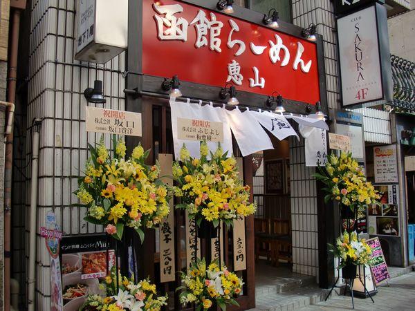 恵山@飯田橋・20130318・店舗
