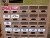 羽鳥@日暮里・20130325・券売機