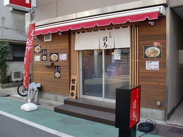 羽鳥@日暮里・20130325・店舗