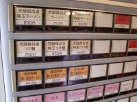 藤しろ@飯田橋・20130401・券売機