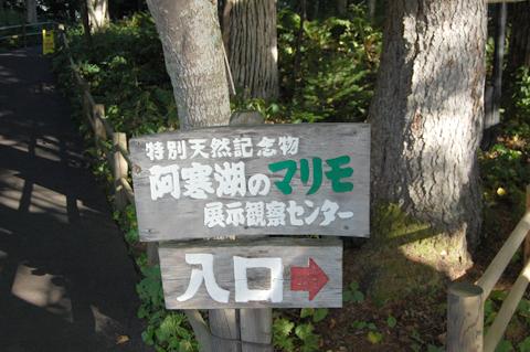 120908_夏休み釧路17