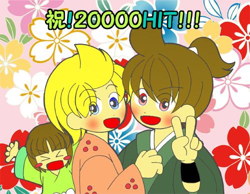 20000HIT!!