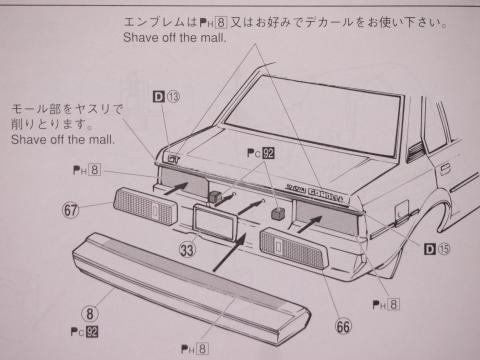 アオシマ カローラ1600GT 前期