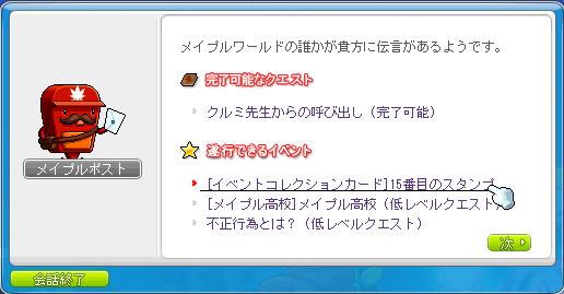 すたんぷ15
