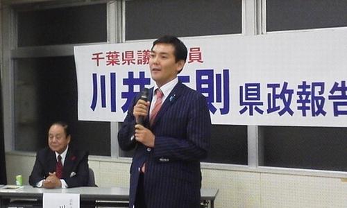 県政報告会 弁士 川井