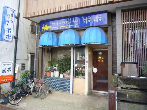 ポポ 喫茶店