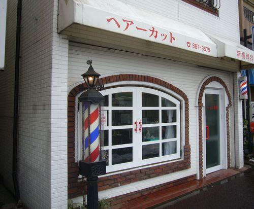 新橋理容館