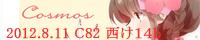 cosmos_c82.jpg