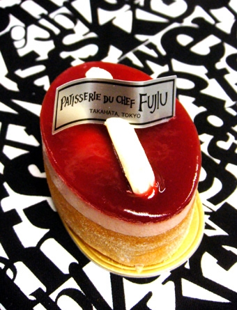 『パティスリー・ドゥ・シェフ・フジウ』のベリーのケーキ