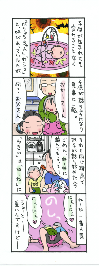 20120623.png