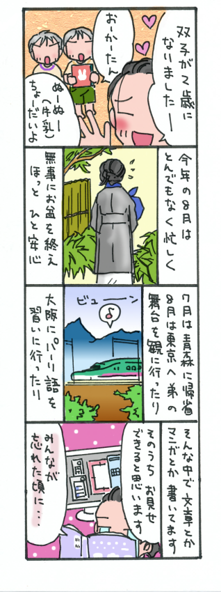 20120911.png