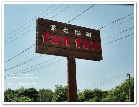 fanfun