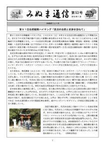 みぬま通信第53号表紙