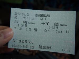 台東から花蓮切符