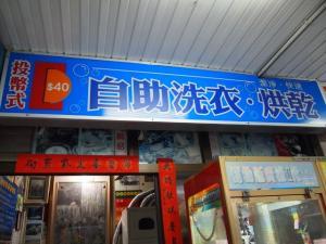 台湾コインランドリー