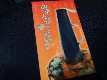 酸菜白肉火鍋5