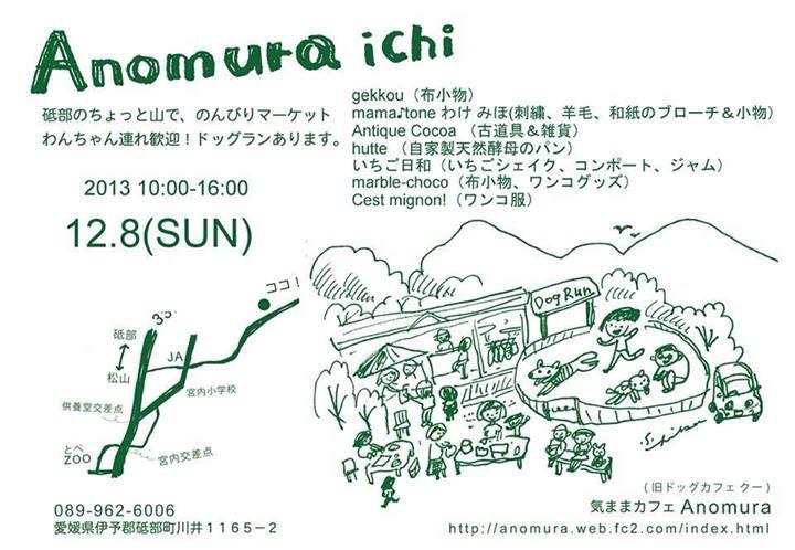 anomura-20131208.jpg