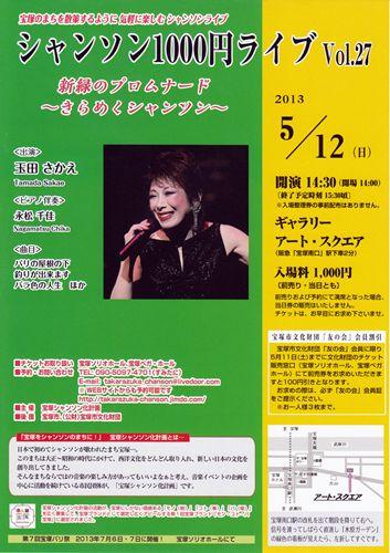 1000円ライブ27チラシIMG_R