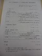 IMG_2402_convert_20131121225013.jpg