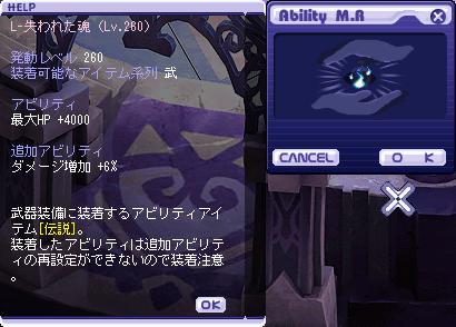 L-失われた魂 MR4回目