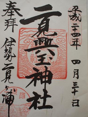 朱印_二見輿玉神社