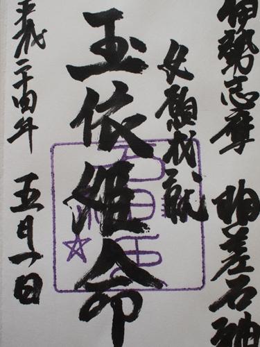 朱印_石神さん