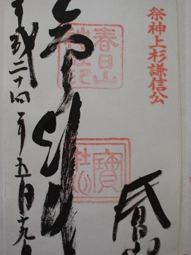 朱印_春日山神社