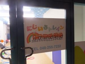 にじいろトレイン niji1