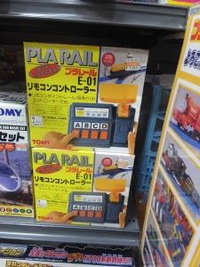 にじいろトレイン niji9