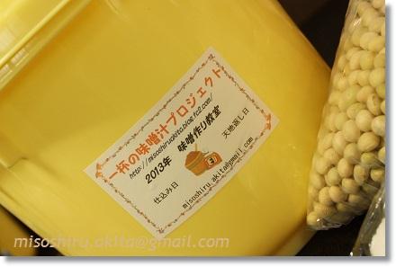 味噌作りキット2