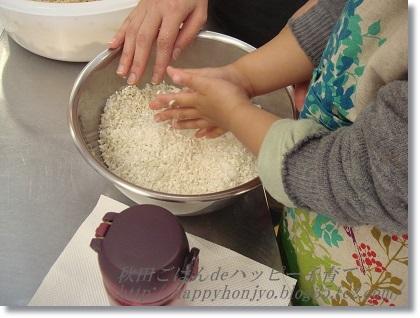 親子で味噌作り2