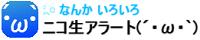 ニコ生アラート(´・ω・`)