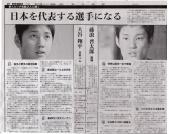 2013年1月5日 朝日新聞 藤波選手インタビュー