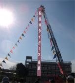 2013年1月13日 三鷹市消防団 出初式
