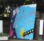 20141026_ICU祭1