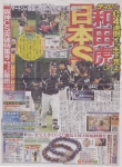 デイリースポーツ20141019CSファイナル突破大阪版