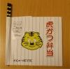 虎かつ弁当1