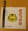 虎かつ弁当2