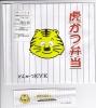 虎かつ弁当3