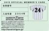 タイガースファンクラブ2015会員証-2