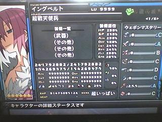 天使兵男 能力カンスト (2)